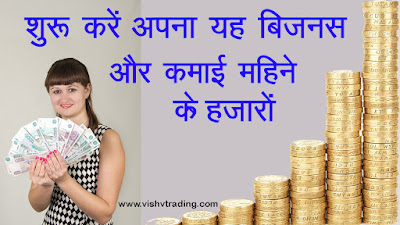 Simcard ko sale karna ka business kaise start kare