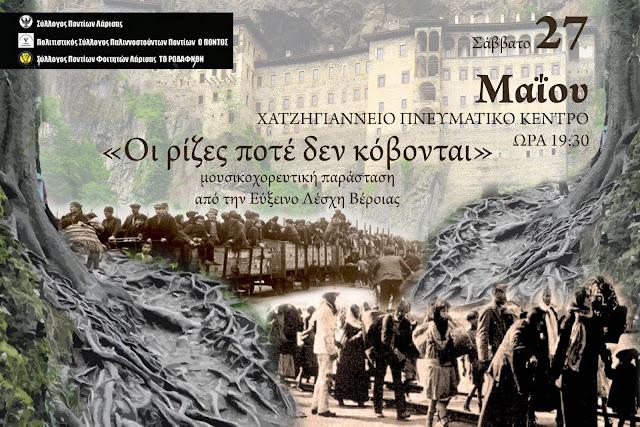 """Την παράσταση """"Οι ρίζες ποτέ δεν κόβονται"""" παρουσιάζει η Εύξεινος Λέσχη Βέροιας"""