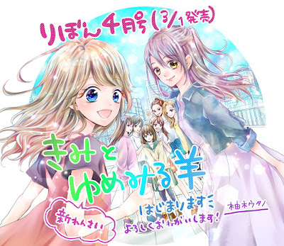 Utano Yuzuki lança nova série na Ribon