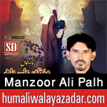 http://www.humaliwalayazadar.com/2017/10/manzoor-ali-palh-nohay-2018.html