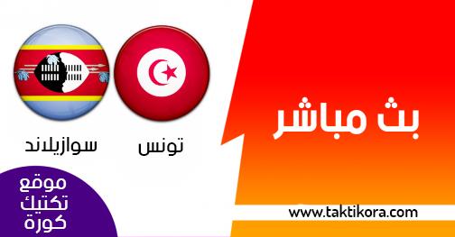 مشاهدة مباراة تونس وسوازيلاند بث مباشر بتاريخ 22-03-2019 تصفيات كأس أمم أفريقيا 2019