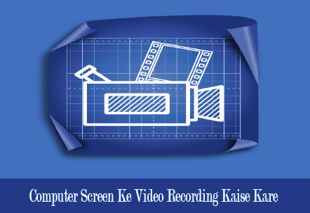 computer-screen-ke-video-recording-kaise-kare