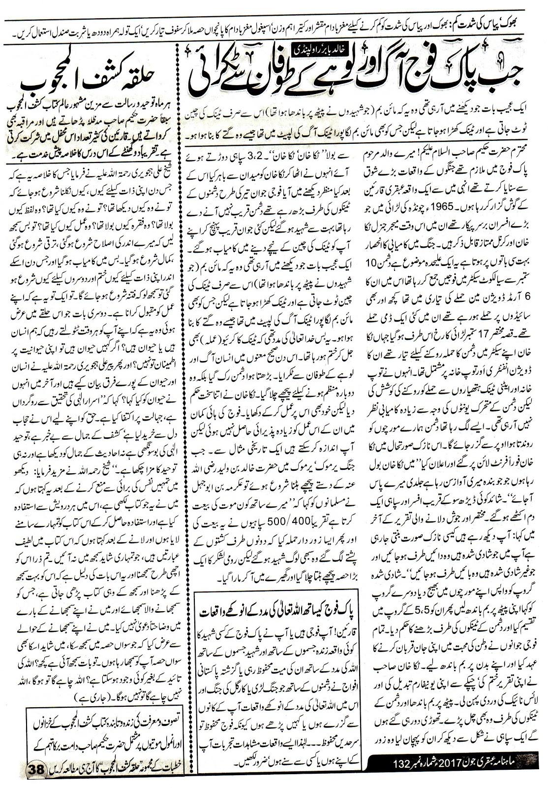 Page 38 Ubqari Magazine June 2017