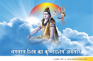 bhagwan shiv ke 19 avatar in hindi, bhagwan shiv ke 19 avatar ke naam in hindi, bhagwan shiv ke 19 avatar ka mahatva in hindi, bhagwan shiv ke 19 avatar kya hai hin hindi, bhagwan shiv ke 19 avatar ki pooja in hindi, bhagwan shiv ke kitne avatar hai in hindi, bhagwan shiv ke kitne roop hai in hindi, bhagwan shiv avatar hai in hindi, shiv-parvti in hindi, shiv kya hai in hindi, bhagwan shiv hi mahakaal hai in hindi, shiv avtar ki utpatti in hindi, संक्षमबनों इन हिन्दी में, संक्षम बनों इन हिन्दी में, sakshambano in hindi, saksham bano in hindi, bhagwan shiv ka krishandershan avatar in hindi, भगवान शिव का कृष्णदर्शन अवतार in hindi, इस अवतार में भगवान शिव ने यज्ञ आदि  in hindi, धार्मिक कार्य के महत्व को बताया है in hindi, धर्म ग्रंथों के अनुसार कृष्णदर्शन अवतार in hindi, वर्तमान मन्वन्तर के मनु का नाम वैवस्वत मनु है in hindi, इन्हें श्राद्धदेव भी कहा जाता है in hindi, इनके इक्ष्वाकु आदि नौ पुत्र थे in hindi, इन्हीं मे से एक पुत्र का नाम नभग था in hindi, नवमी पीढ़ी में इक्ष्वाकुवंशीय में श्राद्धदेव राजा नभग का जन्म हुआ in hindi, श्राद्धदेव नामक मनु के सबसे छोटे पुत्र का नाम नभग था in hindi, भगवान शिव ने उन्हें ज्ञान प्रदान किया in hindi, मनु पुत्र नभग बड़े ही बुद्धिमान थे in hindi, जिस समय नभग गुरुकुल में निवास कर रहे थे in hindi, उसी बीच उनके इक्ष्वाकु आदि भाईयों ने नभग लिए कोई भाग न देकर पिता की सारी संपत्ति आपस में बांट ली in hindi, और अपना-अपना भाग लेकर राज्य का संचालन करने लगे in hindi,  कुछ समय के बाद ब्रह्मचारी नभग गुरुकुल से वेदों का अध्ययन करके आए in hindi, उन्होंने देखा कि सब भाई सारी संपत्ति का बँटवारा in hindi, करके अपना अपना भाग ले चुके हैं in hindi, नभग ने अपने भाइयों से कहा in hindi, कि आप लोगों ने मेरे लिए हिस्सा दिए in hindi, बिना आपस में पिता की सारी संपत्ति का बँटवारा कर लिया in hindi, इसलिए अब प्रसन्नतापूर्वक मुझे भी हिस्सा दीजिए in hindi, मैं अपना भाग प्राप्त करने के लिए यहाँ आया हूँ in hindi, नभग के भाइयों ने कहा in hindi, कि जब संपत्ति का बंँटवारा हो रहा था in hindi, उस समय हम तुम्हारे लिए हिस्सा देना भूल गए in hindi, अब हम पिताजी को ही तुम्हारे हि