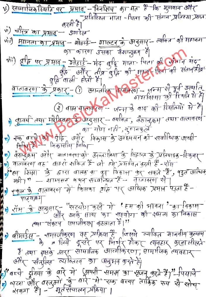 बाल विकास Hand written Short notes- 6