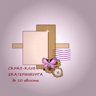 http://scrapclubekb.blogspot.ru/2017/07/universalnij-sketch-ijula.html