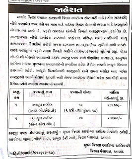 District Health Society Anand Recruitment for Ayush Doctor