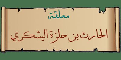 معلقة الحارث بن حلزة – بصوت فالح القضاع
