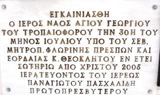 ναός του αγίου Γεωργίου στη Λεβαία