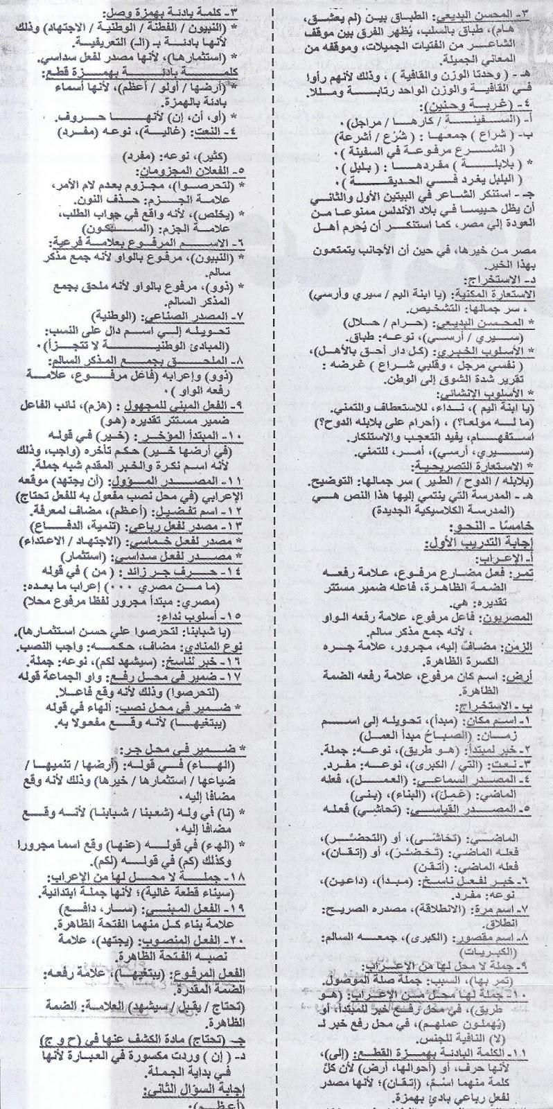 ملحق الجمهورية .. ينشر المراجعة الاخيرة لغة عربية للثانوية العامة 2016 18