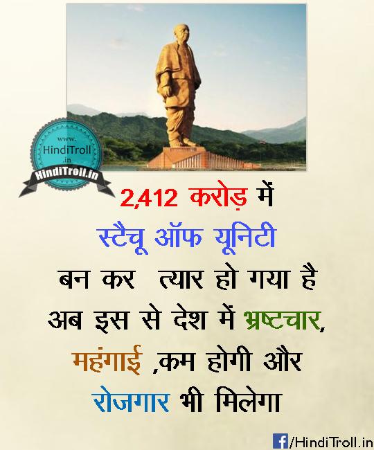 statue of unity And Narendra Modi Funny | Modi Chutiyapa