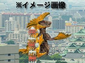 しゃちほこ怪獣7(素材使用・イメージ画像)