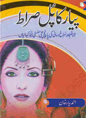 Pyaar Ka Pul sirat By Ahmed Yar Khan PDF Free Download