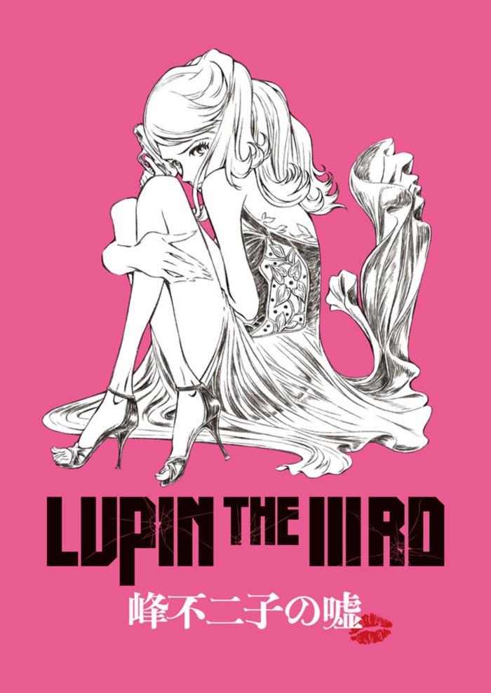 Lupin III: La mentira de Fujiko Mine (Lupin 3rd: Mine Fujiko no Uso)