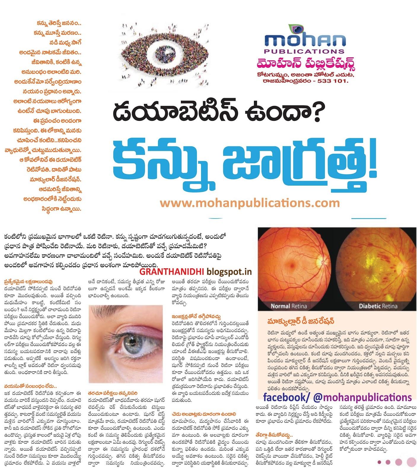 మధుమేహం (డయాబెటిస్) Diabetes sugar disease diabetes disease symptoms and causes of diabetes bhakthi pustakalu bhakti pustakalu bhakthipustakalu bhaktipustakalu
