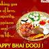 प्रेम से सजा हैं ये दिन कैसे कटे भाई तेरे बिन Prem se sajaa hai ye din kaise kate bhai tere bin