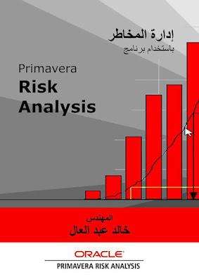 كتاب ادارة المخاطر باستخدام برنامج البريمافيرا