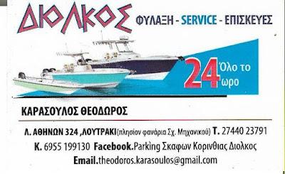 PARKING ΣΚΑΦΩΝ ΔΙΟΛΚΟΣ