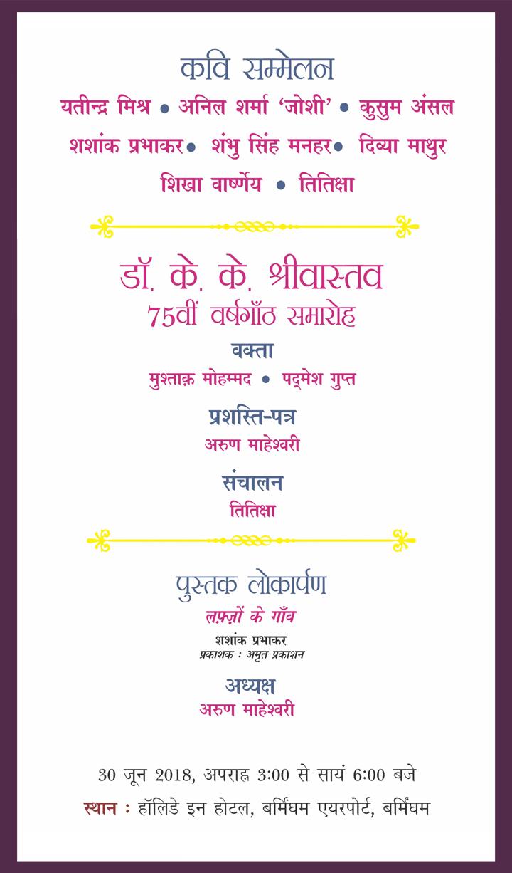 hindi-mahotsav-england-2018