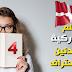 4 خطوات لتعلم اللغة الدنماركية بشكل أفضل وأسرع