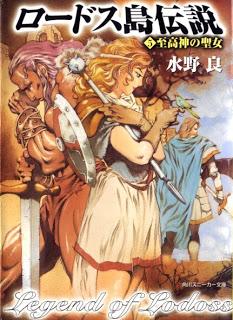 ロードス島伝説 第01-05巻