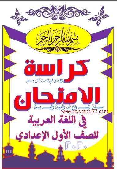 كراسة امتحانات لغة عربية للصف الأول الاعدادى الأزهرى ترم اول 2020 - موقع مدرستى
