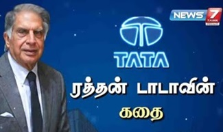 Ratan Tata Story | News 7 Tamil Prime 23-04-2020