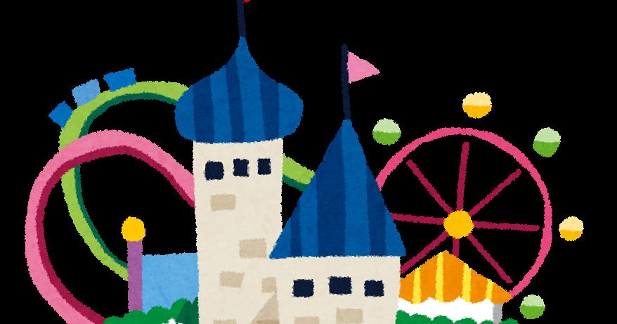 遊園地のイラスト「お城・ジェットコースター・観覧車」 | かわいい ...