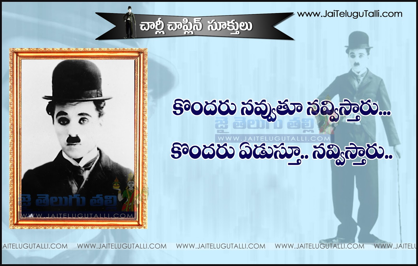 Charlie Chaplin Best Heart Touching Telugu Quotes Life Inspiration