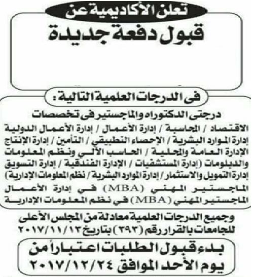 الاعلان الرسمى لاكاديمية السادات للعلوم الادارية للعديد من التخصصات لخريجى الجامعات المصرية - والتقديم هنــا