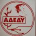 ΑΔΕΔΥ: Επιστολή – Διεκδίκηση αναδρομικών 13ου – 14ου μισθού