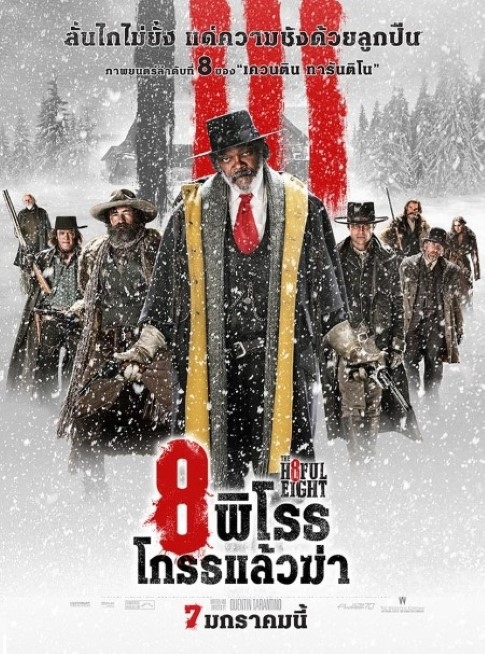 the hateful eight eng sub