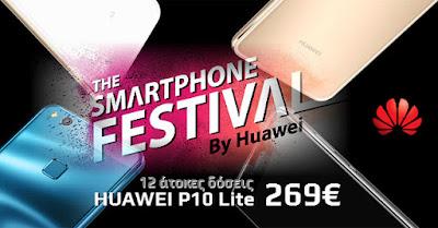 smartphone-festival-huawei