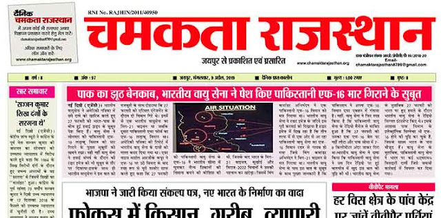 दैनिक चमकता राजस्थान 9 अप्रैल 2019 ई-न्यूज़ पेपर