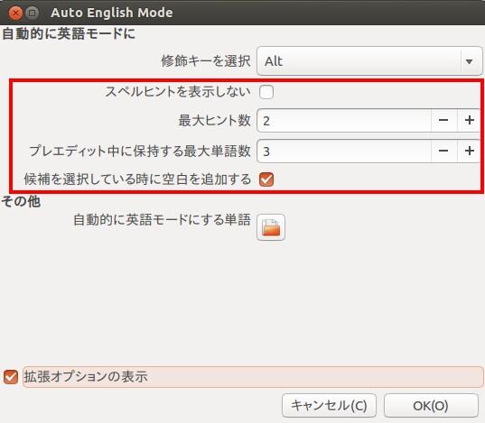 Ubuntu Fcitx その38 - 自動英語...