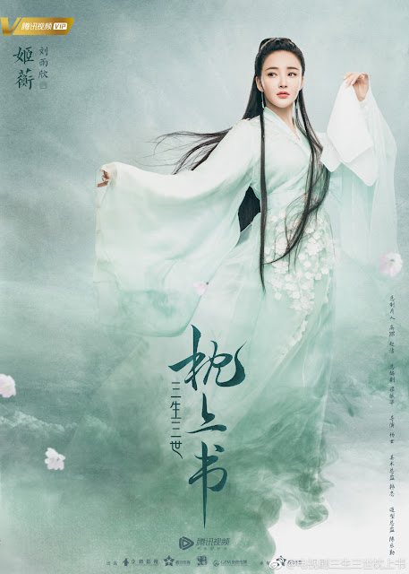 Character poster Three Lives Three Worlds The Pillow Book Liu Yuxin