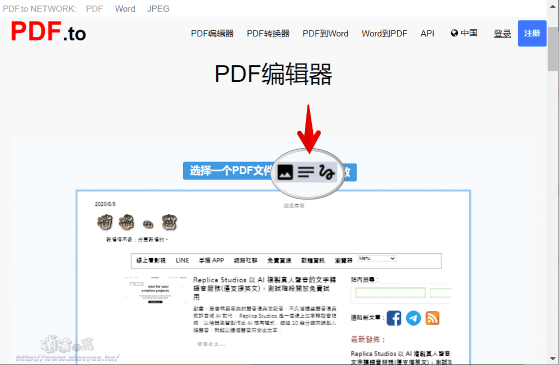 PDF.to 線上 PDF 轉換、分拆、合併、編輯工具
