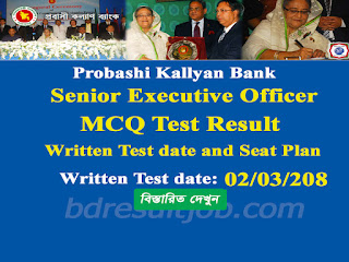 Probashi Kallyan Bank Senior Executive officer MCQ Test Result, Written Test Date and Seat Plan
