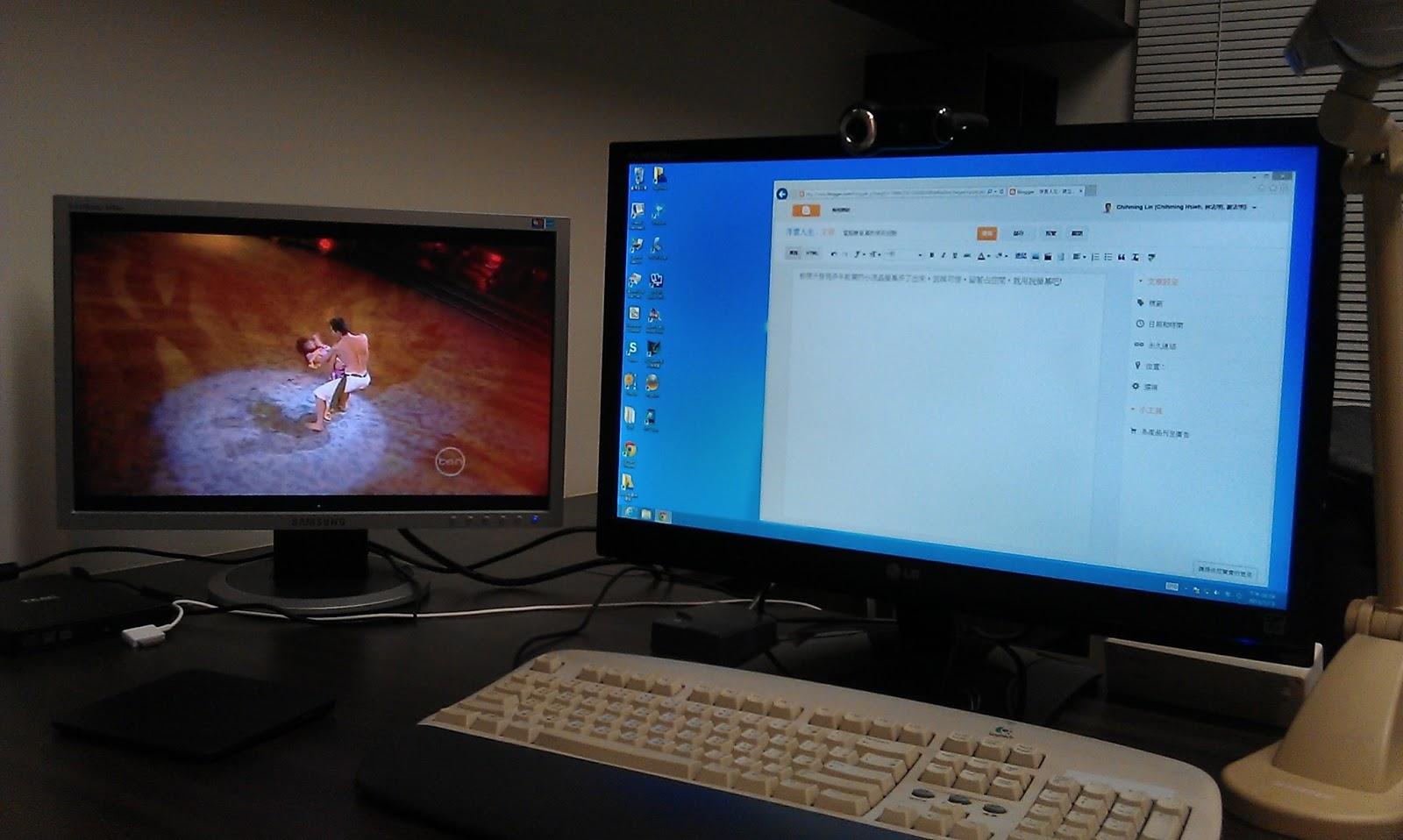 浮雲人生: 電腦雙螢幕的使用經驗