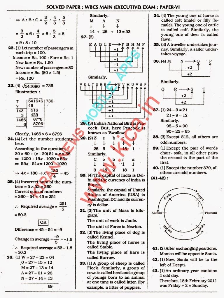 WBCS PRELIMINARY QUESTION PAPER 2011 PDF DOWNLOAD