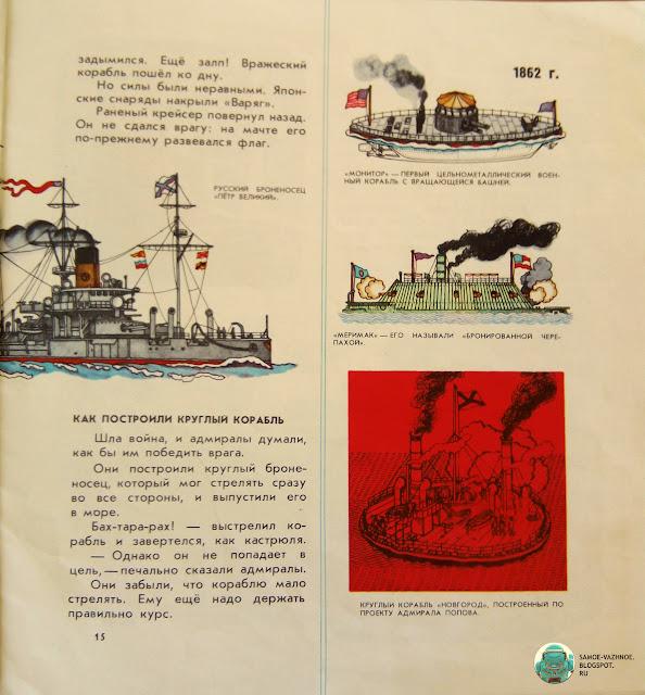 Книги для детей советские список. Святослав Сахарнов Плывут по морям корабли художник Беньяминсон, Кыштымов 1976.