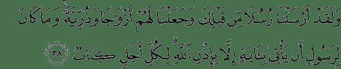 Surat Ar Ra'd Ayat 38