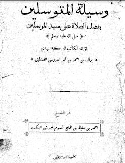 Kitab Wasilah Mutawassilin Tentang Keutamaan Shalawat