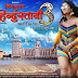 New Bhojpuri Films List