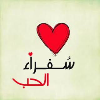 انشودة سفراء الحب عبدالعزيز عبدالغني Mp3