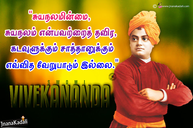 Swami Vivekananda Quotes,Facts, Life Quotes, Best Quotes, Tamil Kavithaigal, God,Tamil Quotes and Vivekananda Thoughts Swami Vivekananda Tamil,Searches related to swami vivekananda quotes in tamil,swami vivekananda quotes in tamil and english,vivekananda quotes in tamil words,vivekananda quotes in tamil wallpaper,vivekananda quotes in tamil about education,swami vivekananda quotes in tamil download,vivekananda quotes in tamil about life,swami vivekananda quotes for students