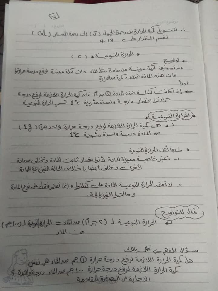 شرح كيمياء أولى ثانوي نظام جديد أ/ محمد عامر 7