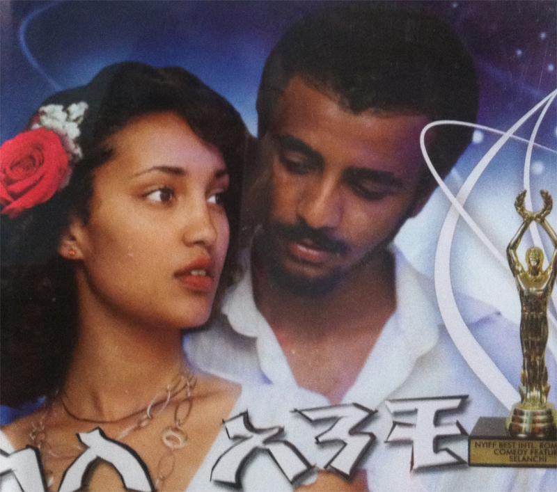 Free Ethiopian Sex Move 94