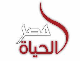 تردد قناة مصر الحياة