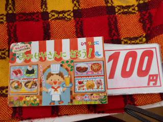 中古本、100円、おみせやさんになろう